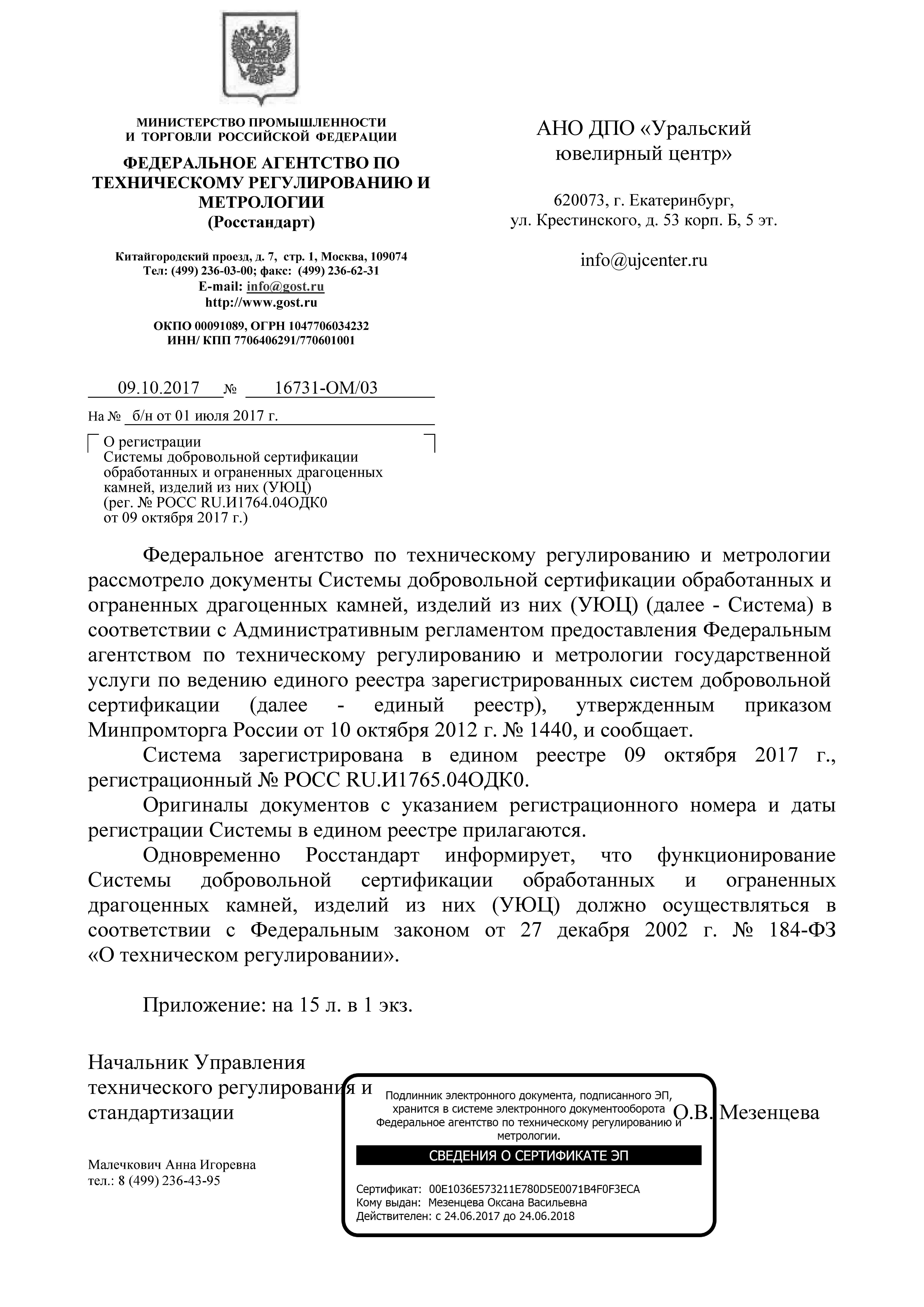 Функционирование Системы добровольной сертификации ювелирных изделий со  вставками и без вставок (УЮЦ) осуществляется в соответствии с Федеральным  законом от ... 78b08890bf9