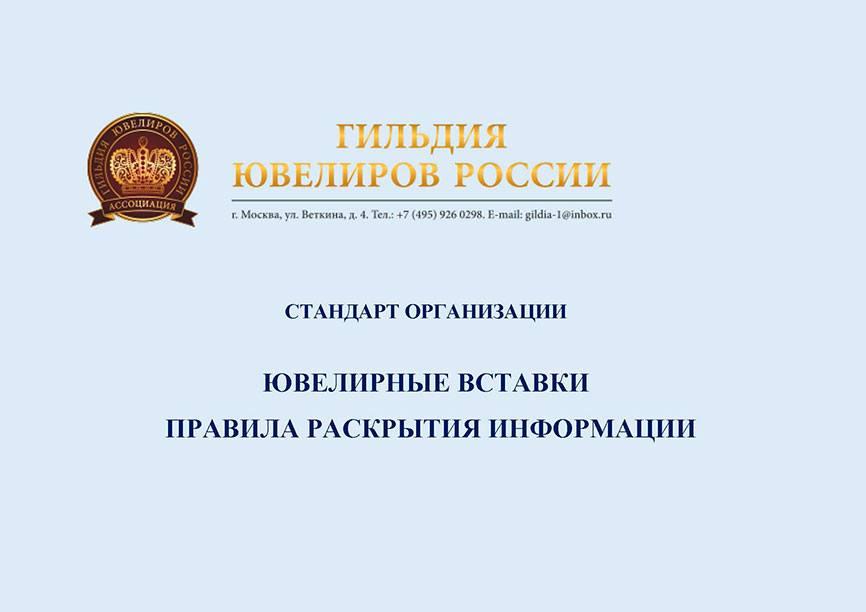 Уральский ювелирный центр Установлена процедура реализации  Уральский ювелирный центр Установлена процедура реализации алмазов непригодных для изготовления ювелирных изделий Новости УЮЦ
